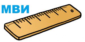 методики выполнения измерений