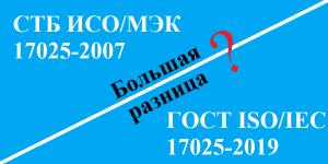 Отличия ГОСТ ISO/IEC 17025